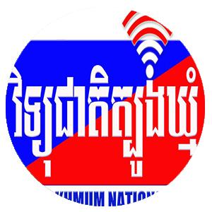 Tbong Khmom FM88.00