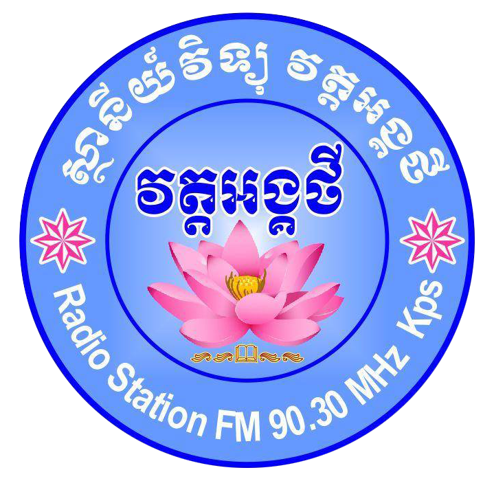 Wat Ang they FM90.30MHz